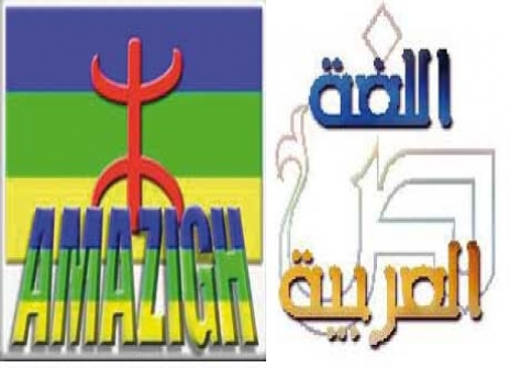 http://www.pjd.ma/sites/default/files/imagecache/slideshow/amazir.jpg