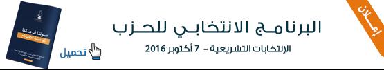 البرنامج الانتخابي للحزب - 2016