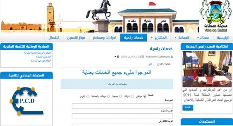 """رئيس جماعة سطات يعلن عن انطلاق العمل بالخدمة الرقمية """"شكاياتي – اقتراحاتي"""""""