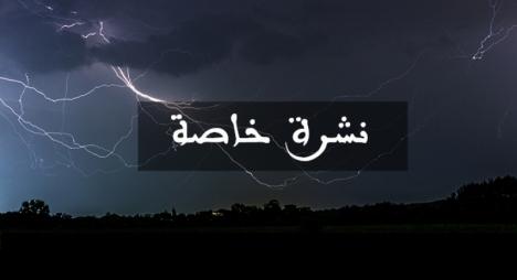 نشرة خاصة: زخات مطرية رعدية قوية بعدد من أقاليم المملكة