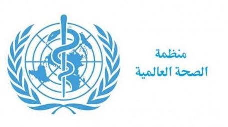 منظمة الصحة العالمية: زيادة قياسية يومية لإصابات كورونا في العالم
