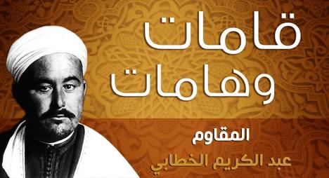 عبد الكريم الخطابي: المجاهد المغربي الذي أذاق الإسبان هوان الهزيمة وذل الإنكسار