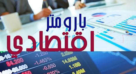 بارومتر اقتصادي: الحكومة تقوم بأكبر عملية إعادة توزيع للثروة في تاريخ المغرب
