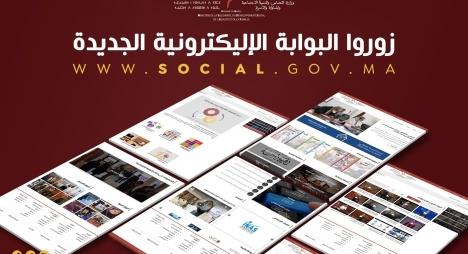 وزارة التضامن والتنمية الاجتماعية والمساواة والأسرة تطلق بوابتها الرسمية الجديدة