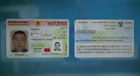 الحكومة تسارع الخطى لإخراج بطاقة التعريف الجديدة إلى حيز الوجود