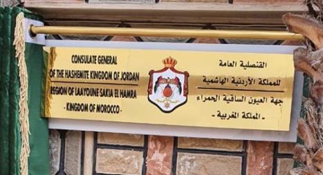 المملكة الأردنية الهاشمية تفتتح قنصلية عامة لها بمدينة العيون