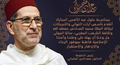 العثماني يبارك عيد الأضحى لجلالة الملك ولكافة الشعب المغربي