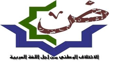 """جمعيات مدنية تحتج على المنهج """"الإقصائي"""" في الإعداد لتنظيم المنتدى العالمي لحقوق الانسان"""