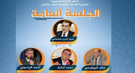 """بحضور العثماني.. شبيبة فاس مكناس تفتح النقاش حول """"التنمية والديمقراطية"""""""