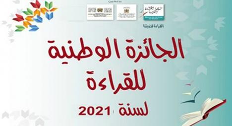 في دورتها السابعة.. شبكة القراءة بالمغرب تفتح باب الترشيح للجائزة الوطنية للقراءة