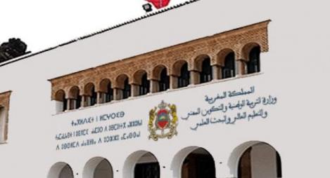 وزارة التربية الوطنية تعلن برمجة اجتماعات الترقية بالاختيار