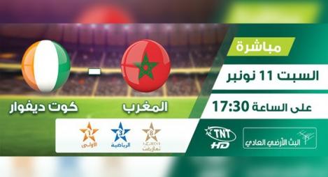 سار للمغاربة.. 3 قنوات مغربية ستنقل مباراة المغرب ضد الكوديفوار