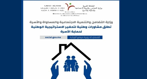 """المصلي تطلق مشاورات وطنية لحماية الأسرة عبر منصة """"رأيك لحماية الأسرة"""""""