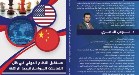 """""""مستقبل النظام الدولي في ظل التفاعلات الجيواستراتيجية الراهنة"""".. إصدار جديد للدكتور الناصري"""