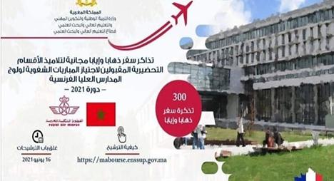 تخصيص 300 تذكرة مجانية للطلبة المغاربة لاجتياز مباريات بالمدارس العليا الفرنسية