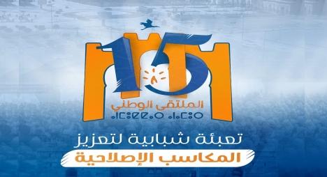 """""""تعبئة شبابية لتعزيز المكاسب الإصلاحية"""" شعار الملتقى 15 لشبيبة """"المصباح"""""""
