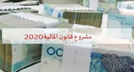 مشروع مالية 2020..7 إجراءات لبناء الثقة بين دافعي الضرائب والإدارة