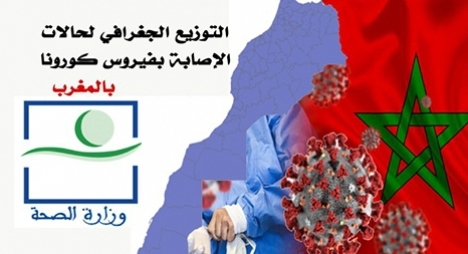 """""""كورونا"""" المغرب.. البيضاء تتصدر الإصابات وهذا توزيع باقي الجهات"""