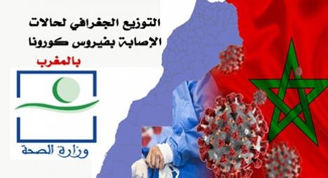 """هذا هو التوزيع الجغرافي لنسب الحالات المؤكدة بفيروس """"كورونا"""" بالمغرب"""