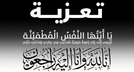 """تعزية في وفاة والدة بسيمة الحقاوي عضو الأمانة العامة لـ""""المصباح"""""""
