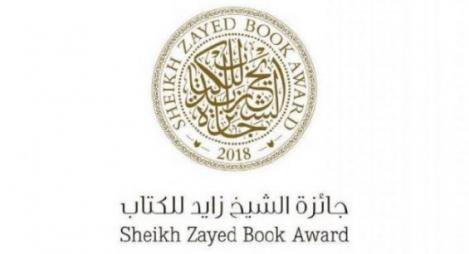 سبعة مغاربة ضمن القائمة الطويلة لجائزة الشيخ زايد للكتاب
