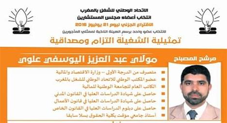 """حوار..مرشح نقابة الحلوطي في انتخابات 21 يوليوز: حظوظنا وافرة للظفر بمقعد بـ""""المستشارين"""""""