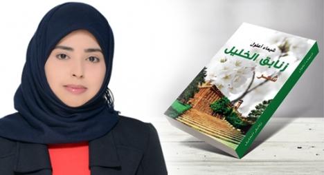 """حوار..الإعلامية شيماء أعلول تكشف تفاصيل ديوانها """"زنابق الخليل"""""""