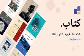 لأول مرة في المغرب.. منصة رقمية للكتاب تحت اسم...