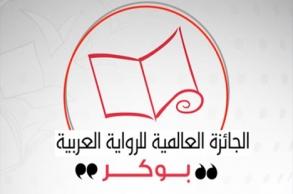 مغربيان ضمن القائمة الطويلة للجائزة العالمية...