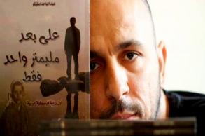 روائي مغربي يستعين بالقراء لرسم نهاية أبطاله