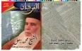 الفرقان تحتفي بمؤسسها الشيخ محمد زحل رحمه الله