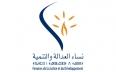 نساء العدالة والتنمية يعقدن مؤتمر منظمتهن الأول...