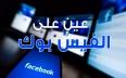 عين على الفيسبوك.. ما مصير شباب الفيسبوك المعتقل؟