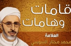 العلامة محمد المختار السوسي: قامة العلم والجهاد التي لا تنحني